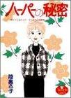 ハーパーの秘密 (ヤングユーコミックス―花ちゃん&カリナそれぞれの適齢期)