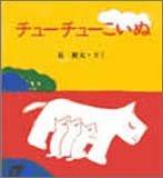 チューチューこいぬ (長新太の赤ちゃん絵本)