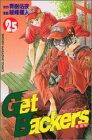 Get Backers奪還屋(25) (少年マガジンコミックス)