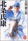 北条氏康 (学研M文庫)