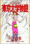 東京大学物語 25 (25) (BIG SPIRITS COMICS)