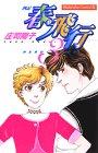 春・飛行 3―四記 (Be・Loveコミックス)