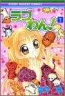 ラブわん! 1 (りぼんマスコットコミックス)