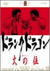 �Фΰ� [DVD]