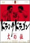 火の位 [DVD]