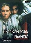 フランティック [DVD]