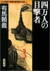 四万人の目撃者 日本推理作家協会賞受賞作全集 (10)
