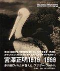 宮沢正明赤外写真集1979‐1999