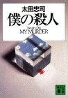 僕の殺人 (講談社文庫)