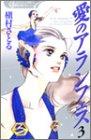 愛のアランフェス (3)
