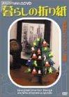 暮らしの折り紙 季節のインテリア、雑貨 [DVD]