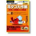 耳タコ大作戦 日本人英語からの脱出 (税込み1980円版) (スリムパッケージ版)