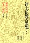観無量寿経・般舟三昧経 (浄土仏教の思想)
