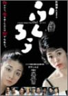 ふくろう [DVD]