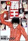 覇王 1 (近代麻雀コミックス)