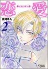 恋愛―CROWN (2) (クリムゾンコミックス)