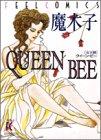 Queen Bee (Feelコミックス)