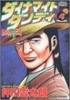 ダイナマイトダンディ 4―地獄のワニ蔵 (近代麻雀コミックス)