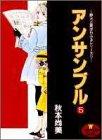 アンサンブル 5 (YOUNG YOUコミックス)