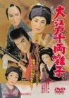 大江戸千両囃子[DVD]