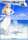 マリンブルーの風に抱かれて (1) (集英社文庫―コミック版)