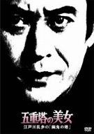 五重塔の美女 江戸川乱歩の「幽鬼の塔」 [DVD]