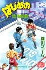 はじめの一歩(19) (講談社コミックス)