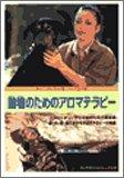 動物のためのアロマテラピー—コンパニオン・アニマルのための黄金律、猫・犬・馬・鳥に生かすアロマテラピーの実際