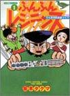 ぶんぶんレジデンス 1 (近代麻雀コミックス)
