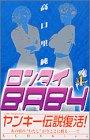 ロンタイbaby vol.4 (講談社コミックスキス)