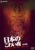 日本のこわい夜 特別版 [DVD]