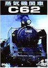 蒸気機関車C62 [DVD]