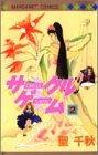 サークルゲーム (2) (マーガレットコミックス (2815))