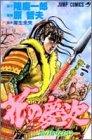 花の慶次―雲のかなたに (1) (ジャンプ・コミックス)