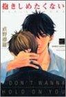 抱きしめたくない / 直野 儚羅 のシリーズ情報を見る