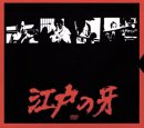 江戸の牙 DVD-BOX 1 上巻