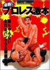 必殺プロレス激本 (双葉社ムック 好奇心ブック 21)