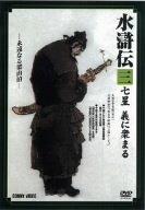 特選篇 水滸伝 3.義に衆まる [DVD] DNN-1071