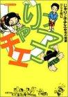 じゃりン子チエ (2) (双葉文庫―名作シリーズ)