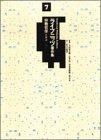 ライプニッツ著作集 (7)