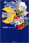 うさぎ月夜に星のふね 1 (集英社文庫―コミック版)