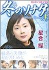 冬のソナタ 4 (ミッシィコミックス)