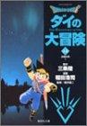 Dragon quest―ダイの大冒険 (14) (集英社文庫―コミック版)