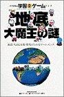 地底大魔王の謎—地震・火山と資源・環境がわかるゲームコミック (ドラえもん学習ゲームブック)