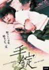 手錠(ロスト・ヴァージン やみつき援助交際) [DVD]