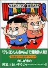 わるがKIDS 1 (アクションコミックス)