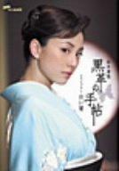 黒革の手帖スペシャル~白い闇 [DVD]