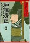 加藤清正―太閤の夢に殉ず