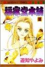 福家堂本舗 (2) (マーガレットコミックス (2523))