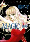 Magic―魔術 (Feelコミックス)
